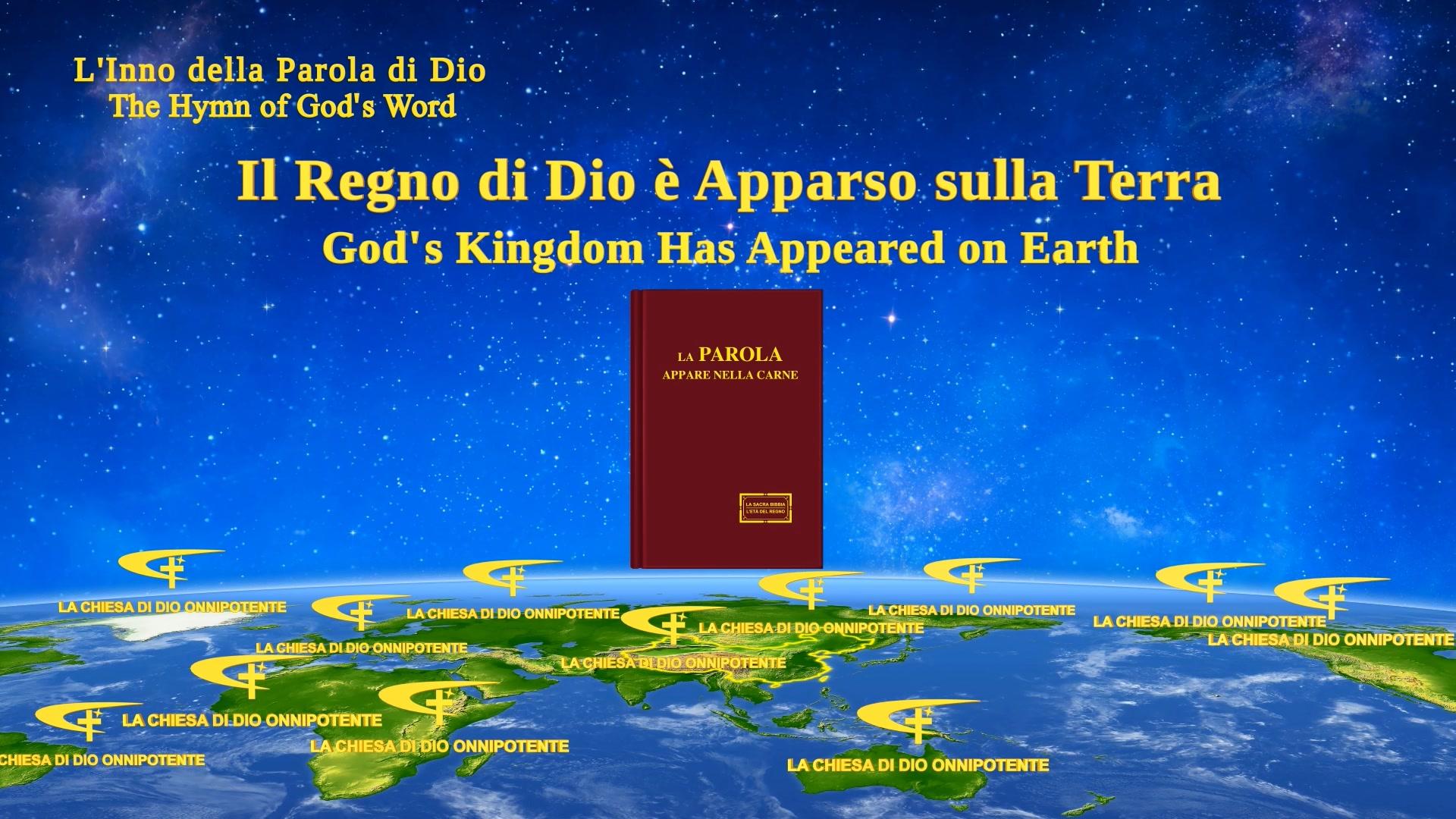 Il Regno di Dio è Apparso sulla Terra | Lodare Dio Onnipotente
