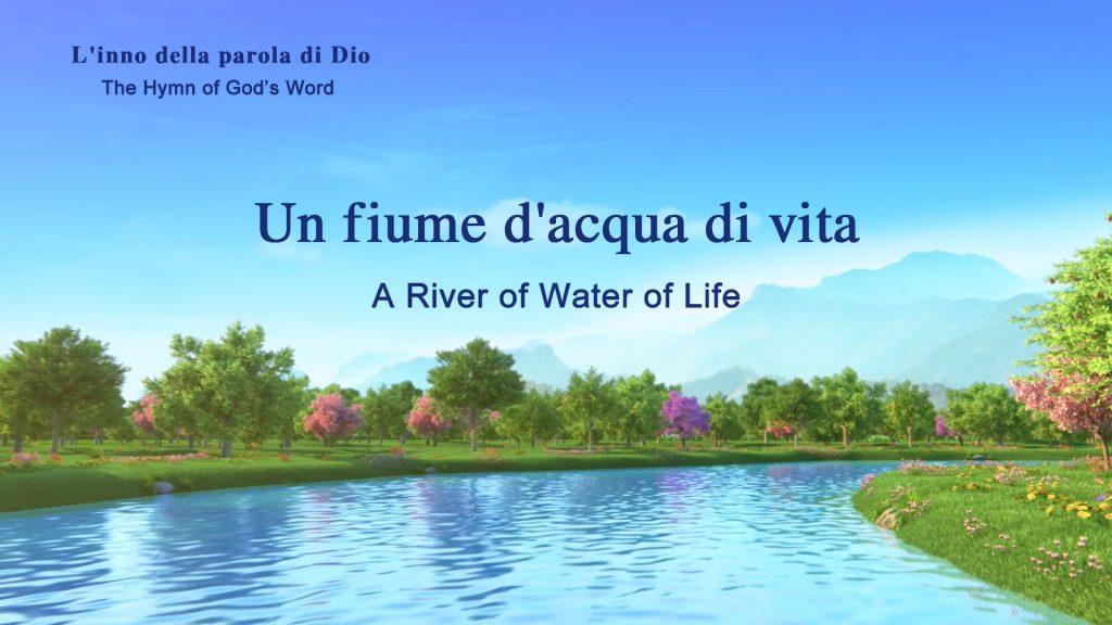 Un fiume d'acqua di vita | Lodare Dio Onnipotente