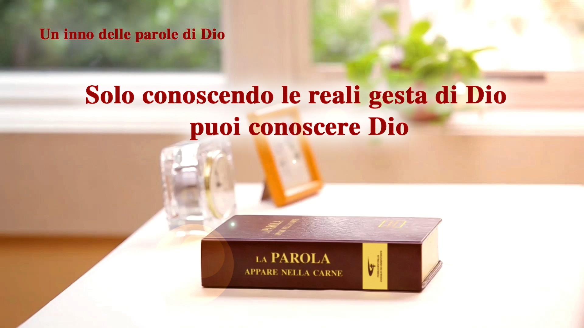Un inno delle parole di Dio   Solo conoscendo le reali gesta di Dio puoi conoscere Dio   Lodare Dio Onnipotente