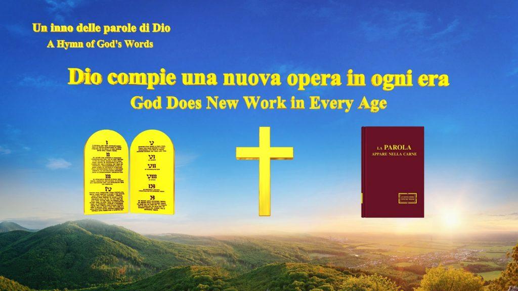 Dio compie una nuova opera in ogni era | Lodare Dio Onnipotente