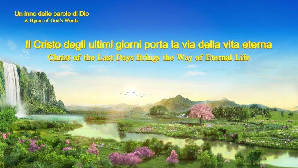 Il Cristo degli ultimi giorni porta la via della vita eterna | Lodare Dio Onnipotente