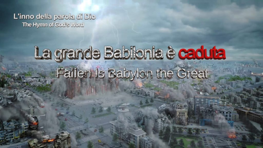 La grande Babilonia è caduta | Lodare Dio Onnipotente
