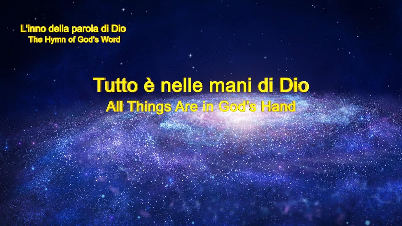 Tutto è nelle mani di Dio | Lodare Dio Onnipotente