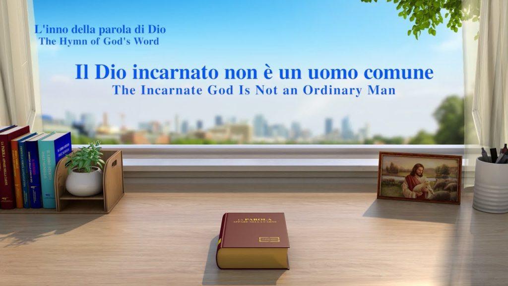 Il Dio incarnato non è un uomo comune | Lodare Dio Onnipotente