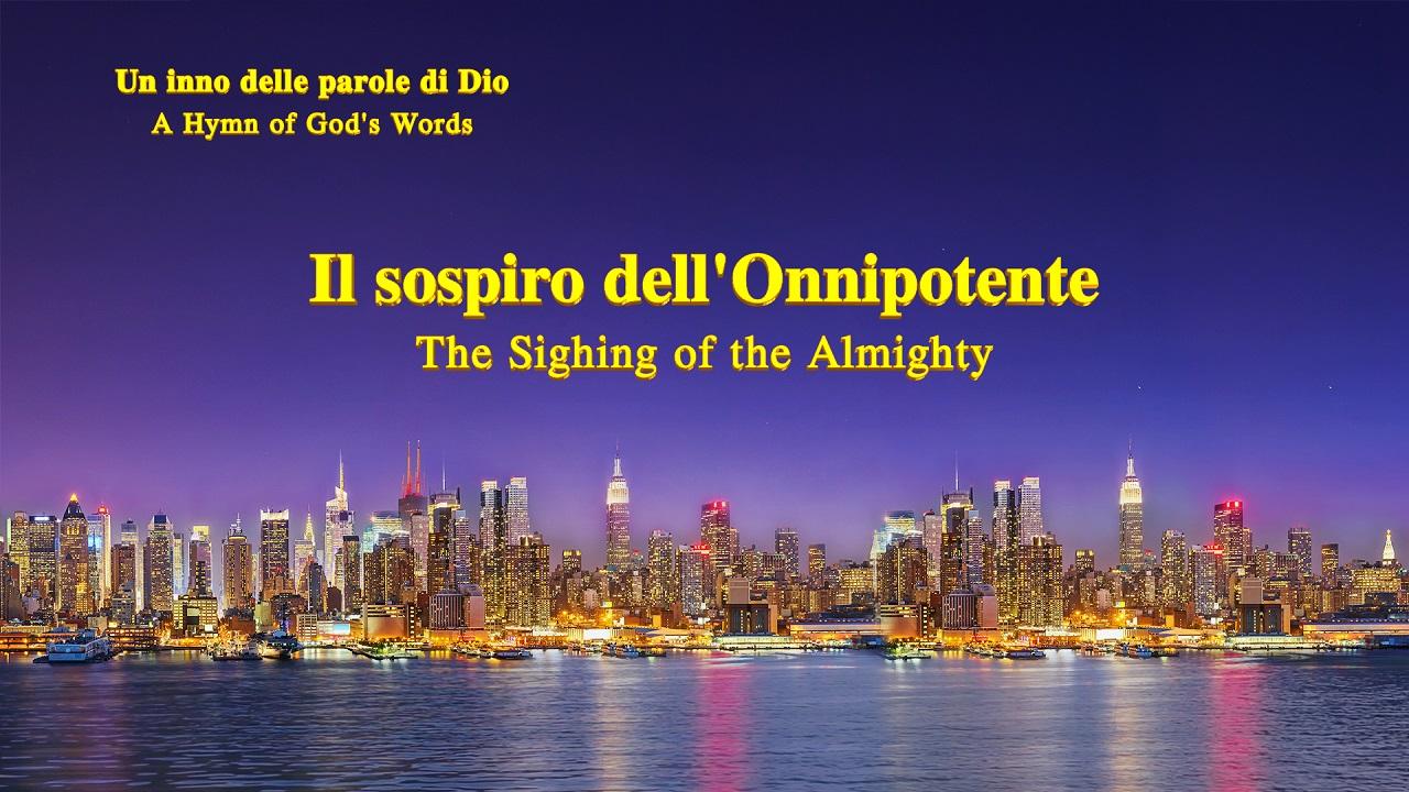 Il sospiro dell'Onnipotente | Lodare Dio Onnipotente