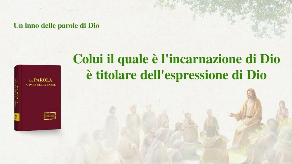 Colui il quale è l'incarnazione di Dio è titolare dell'espressione di Dio | Lodare Dio Onnipotente