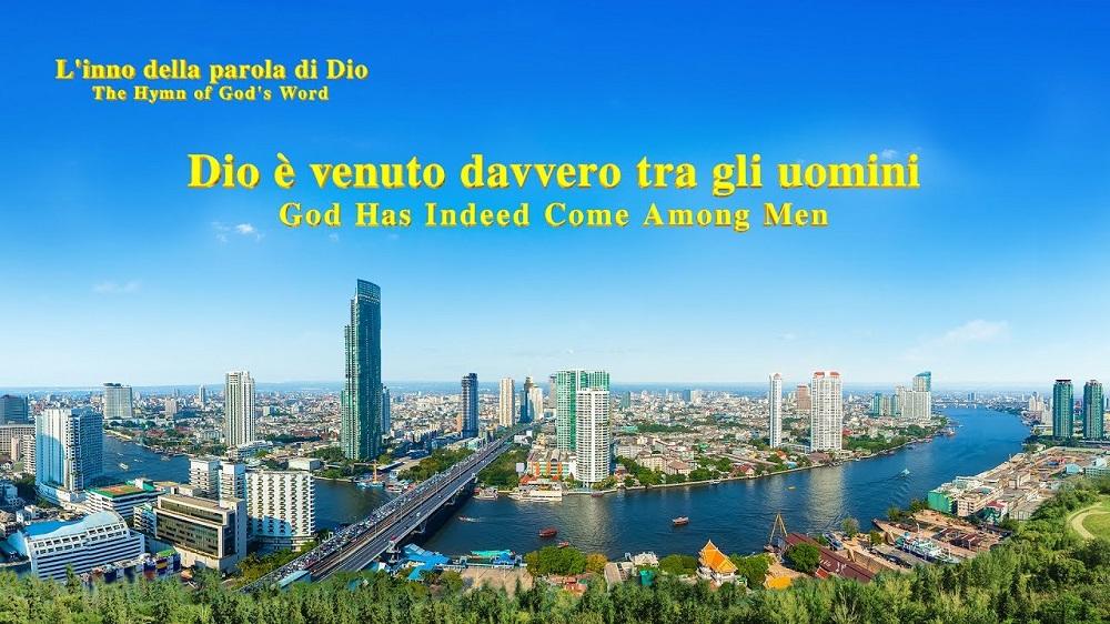 Dio è venuto davvero tra gli uomini | Lodare Dio Onnipotente