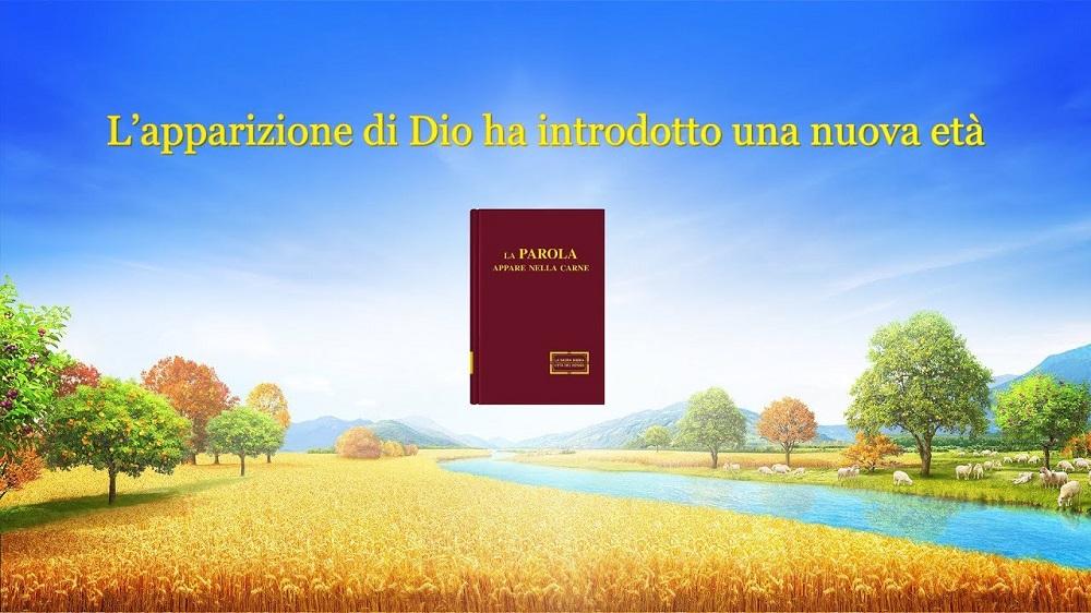 L'apparizione di Dio ha introdotto una nuova età | Lodare Dio Onnipotente