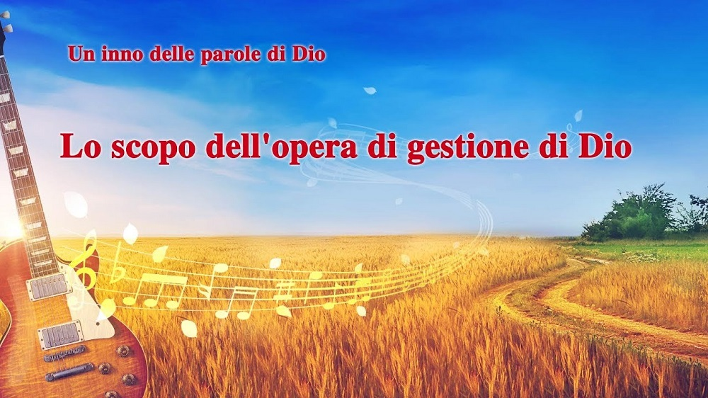 """Canzone cristiana italiana 2018 – """"Lo scopo dell'opera di gestione di Dio"""" Dio salva tutta l'umanità"""