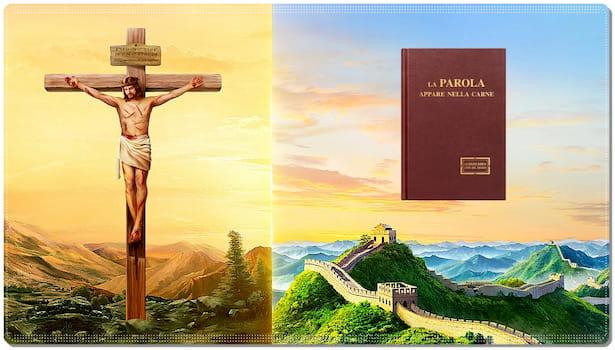 gesù cristo e Dio Onnipotente