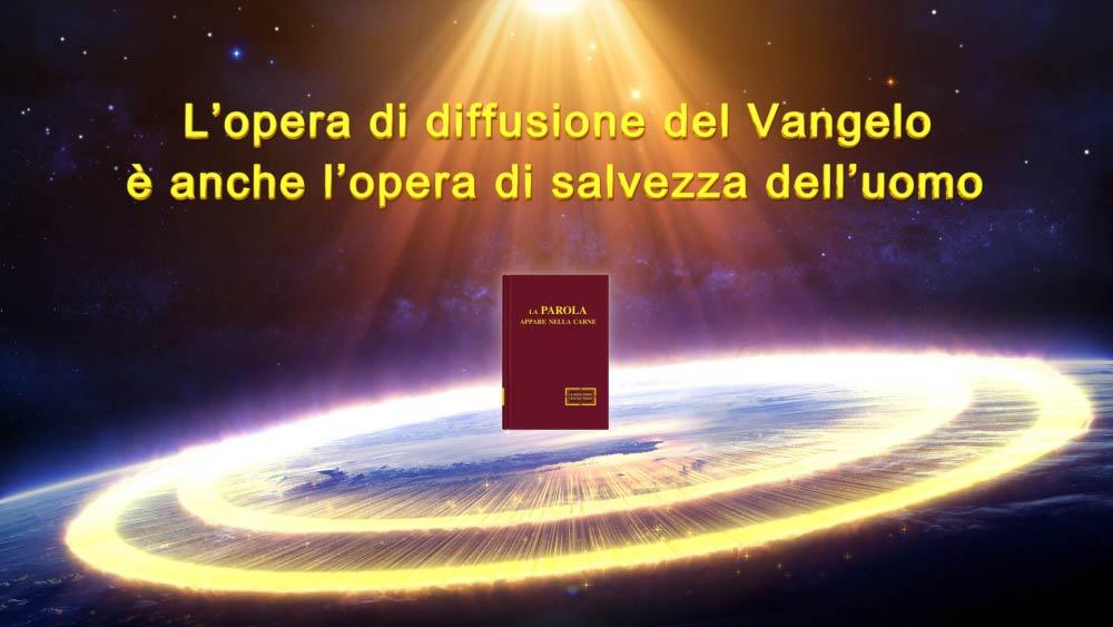 """La parola attuale di Dio Onnipotente – """"L'opera di diffusione del Vangelo è anche l'opera di salvezza dell'uomo"""""""