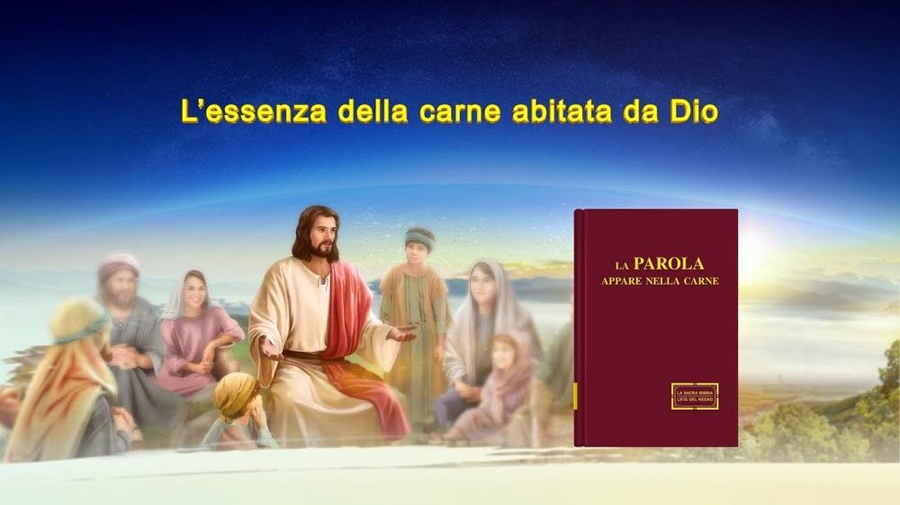 """La parola di Dio Onnipotente """"L'essenza della carne abitata da Dio"""""""