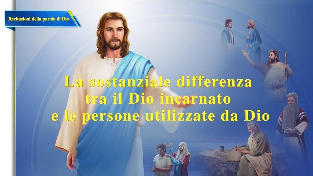 """La parola di Dio """"La sostanziale differenza tra il Dio incarnato e le persone utilizzate da Dio"""""""