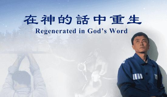 Rinascere per mezzo della parola di Dio