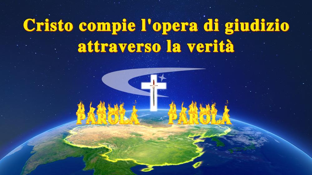 """La Parola di Dio """"Cristo compie l'opera di giudizio attraverso la verità"""""""