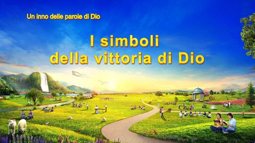 """Musica della Chiesa """"I simboli della vittoria di Dio"""""""