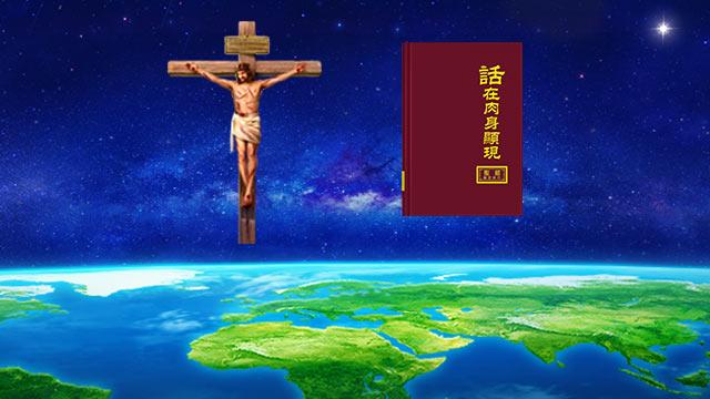 """Nella Bibbia si dice: """"Questo Gesù … verrà nella medesima maniera che l'avete veduto andare in cielo"""". Quando il Signore tornerà, cavalcherà una nuvola bianca. Perché dovrebbe farSi carne?"""