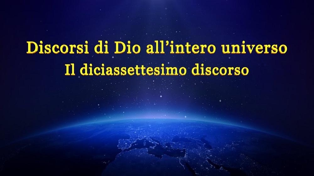 """La parola dello Spirito Santo - """"Discorsi di Dio all'intero universo Il diciassettesimo discorso"""""""