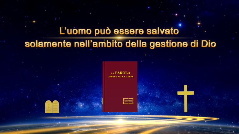 """La Parola di Dio """"L'uomo può essere salvato solamente nell'ambito della gestione di Dio"""""""
