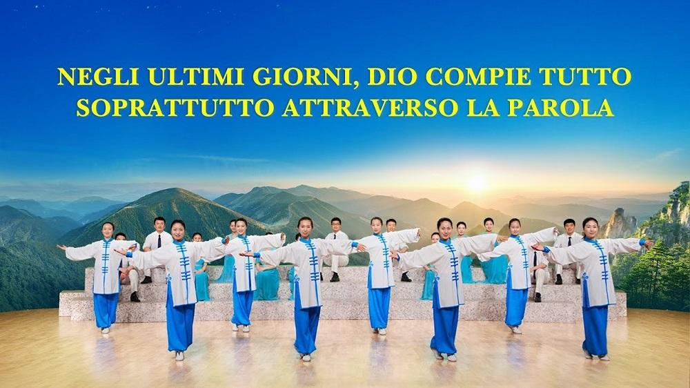 """Video di canto e danza - """"Negli ultimi giorni, Dio compie tutto soprattutto attraverso la parola"""" Danza Tai Chi"""