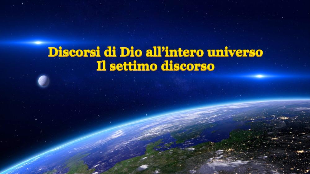 La parola dello Spirito Santo alle Chiese - Discorsi di Dio all'intero universo Il settimo discorso