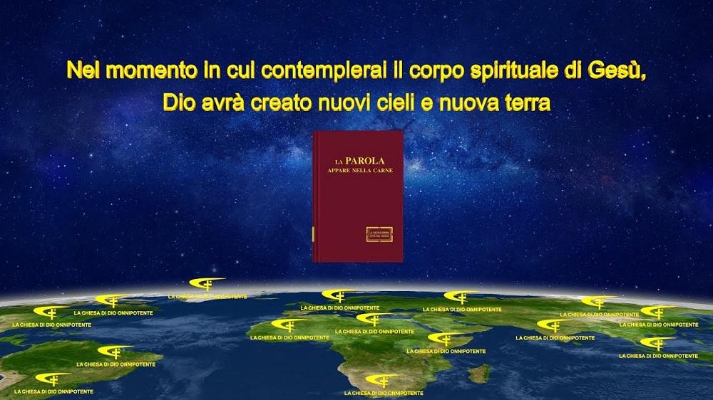 Nel momento in cui contemplerai il corpo spirituale di Gesù, Dio avrà creato nuovi cieli e nuova terra