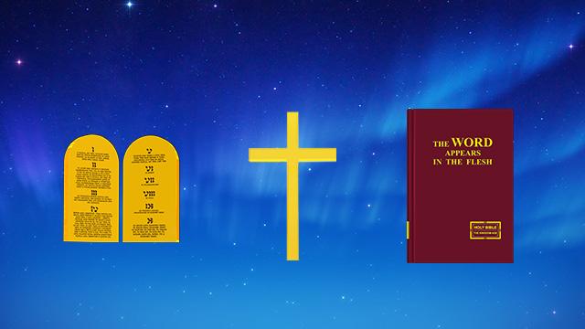 In che modo le tre fasi dell'opera di Dio si rafforzano gradualmente per fare sì che le persone vengano salvate e perfezionate?