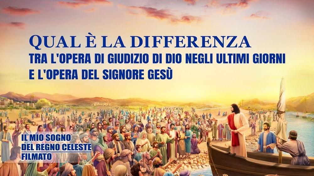 Qual è la differenza tra l'opera di giudizio di Dio negli ultimi giorni e l'opera del Signore Gesù