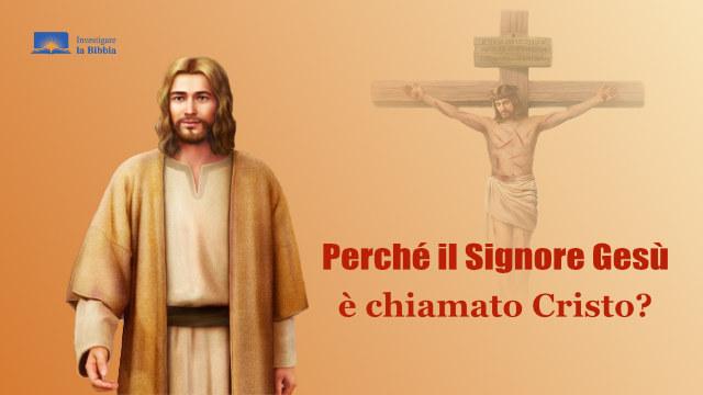 Perché il Signore Gesù è chiamato Cristo?