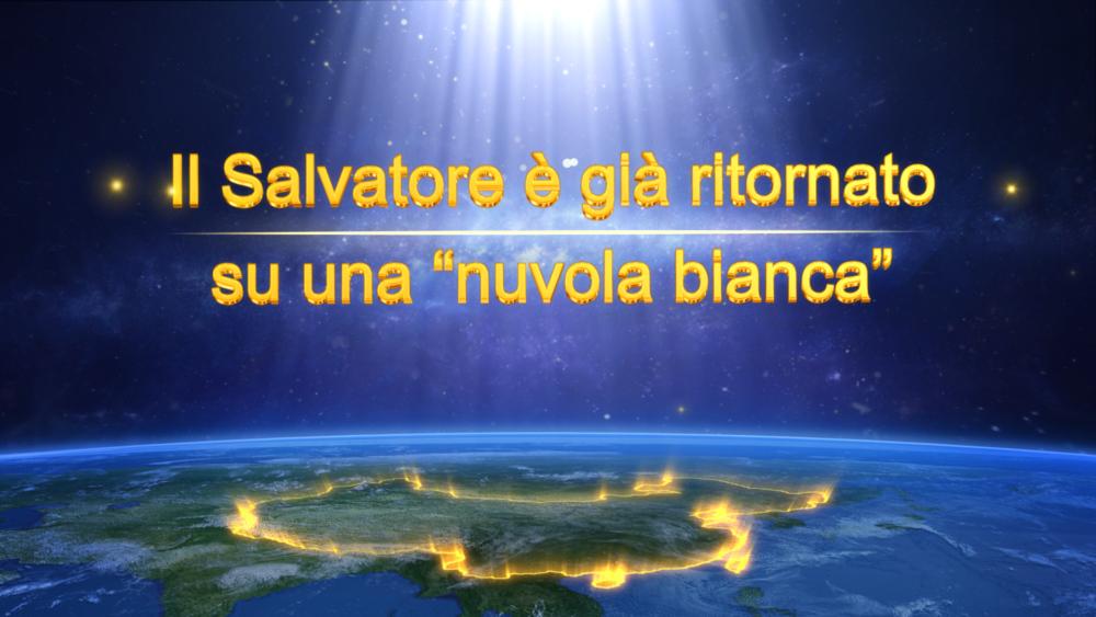 """La parola dello Spirito Santo - Il Salvatore è già ritornato su una """"nuvola bianca"""""""