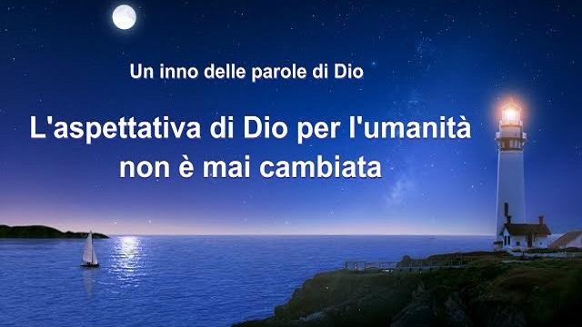 """Canto di lode - """"L'aspettativa di Dio per l'umanità non è mai cambiata"""" (con testo)"""