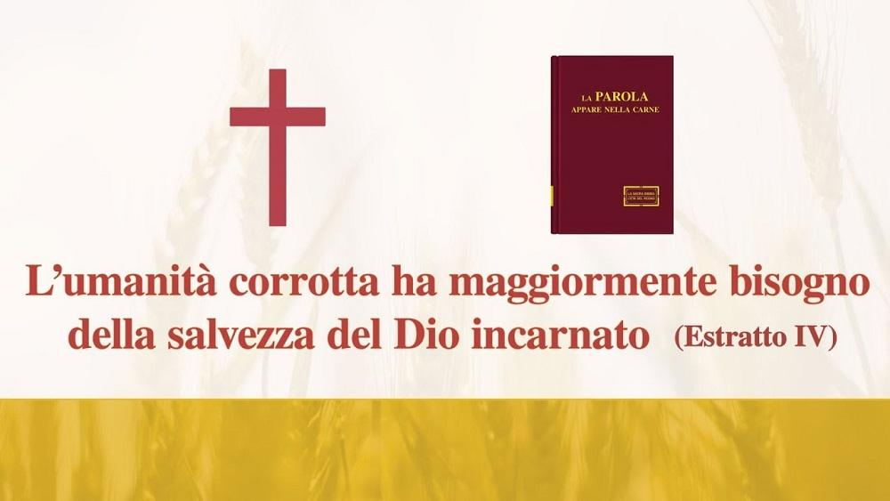L'umanità corrotta ha maggiormente bisogno della salvezza del Dio incarnato (Estratto IV)