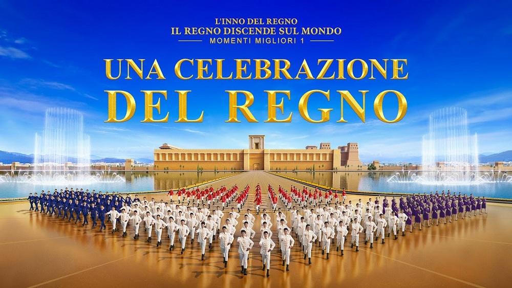 """Musica corale cristiana """"L'inno del Regno: Il Regno discende sul mondo"""" Momenti migliori 1: Una celebrazione del Regno"""