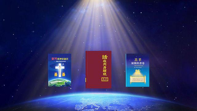 In che modo l'opera di giudizio di Dio negli ultimi giorni purifica e salva l'umanità